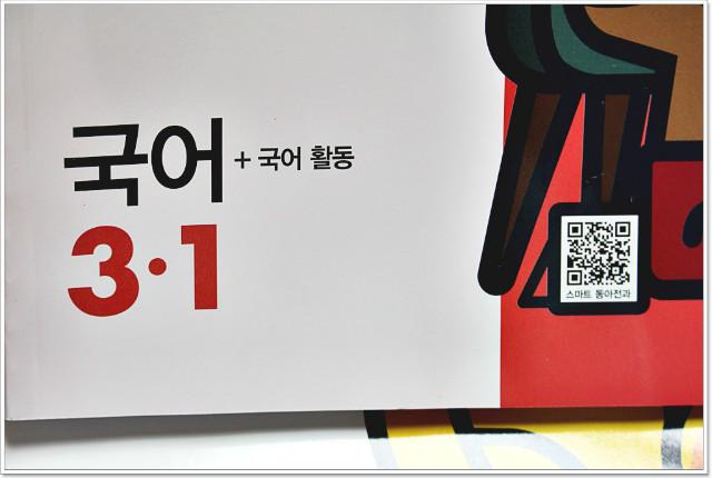 초등 세트 문제집_동아전과IMG_6488.JPG