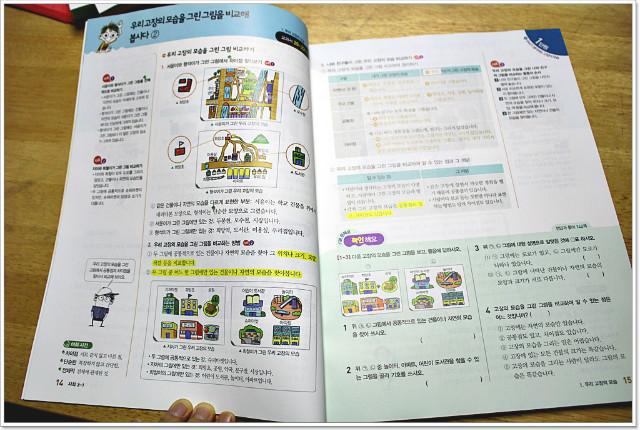 초등 세트 문제집_동아전과IMG_6476.JPG