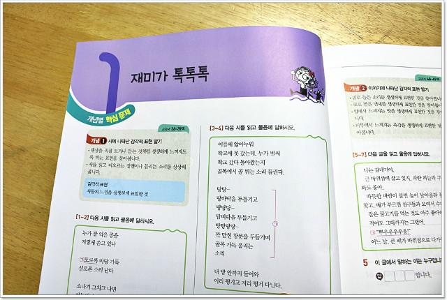 초등 세트 문제집_동아전과IMG_6497.JPG