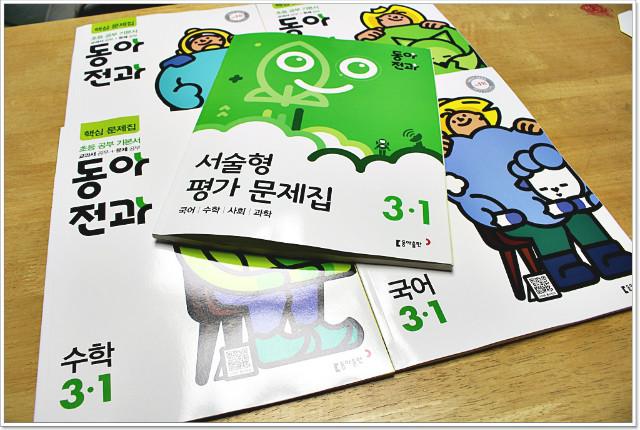초등 세트 문제집_동아전과IMG_6500.JPG