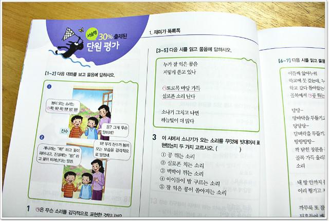 초등 세트 문제집_동아전과IMG_6498.JPG