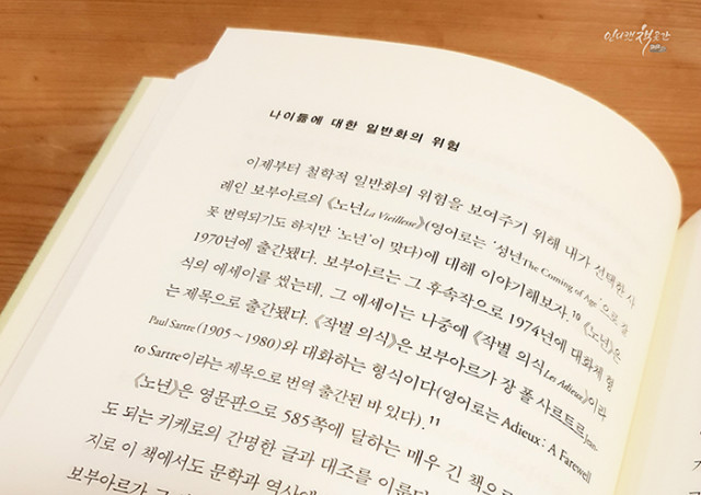 지혜롭게나이든다는것 (10).jpg