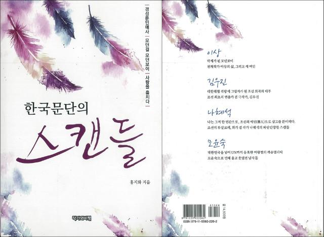 한국문단의 스캔들00.jpg