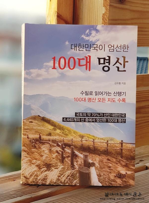 대한민국이 엄선한 100대 명산.jpg