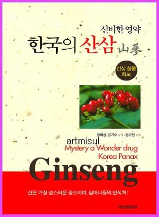 신비한 영약 한국의 산삼-산삼실물 화보.jpg