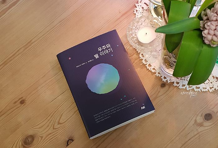 우주와별이야기 (5).jpg