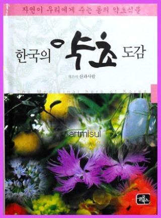 한국의 약초도감.jpg