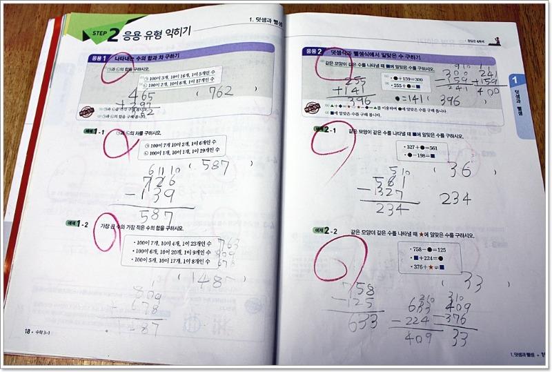 초등3학년수학문제집,초등수학IMG_6971.JPG