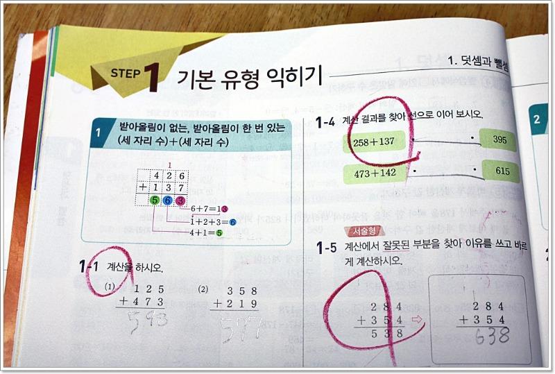 초등3학년수학문제집,초등수학IMG_6968.JPG