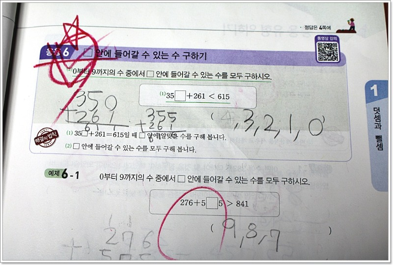 초등3학년수학문제집,초등수학IMG_6973.JPG
