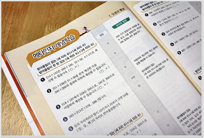 초등3학년수학문제집,초등수학IMG_6964.JPG