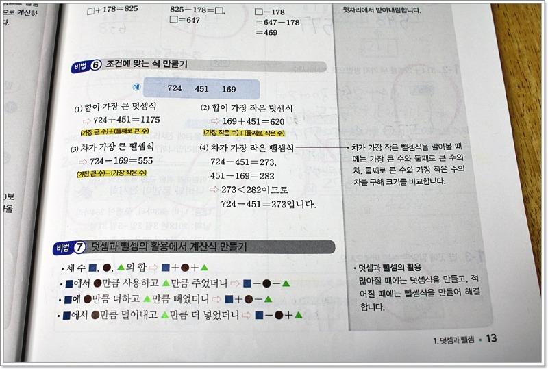 초등3학년수학문제집,초등수학IMG_6967.JPG