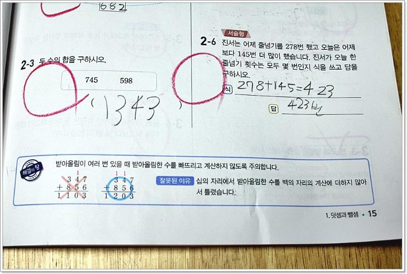 초등3학년수학문제집,초등수학IMG_6970.JPG
