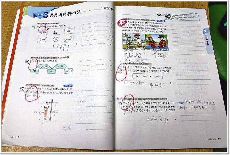 초등3학년수학문제집,초등수학IMG_6974.JPG