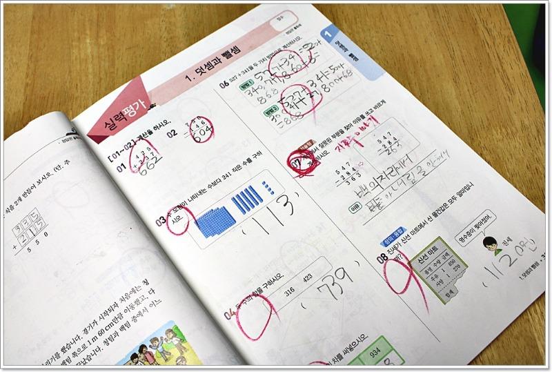 초등3학년수학문제집,초등수학IMG_6976.JPG