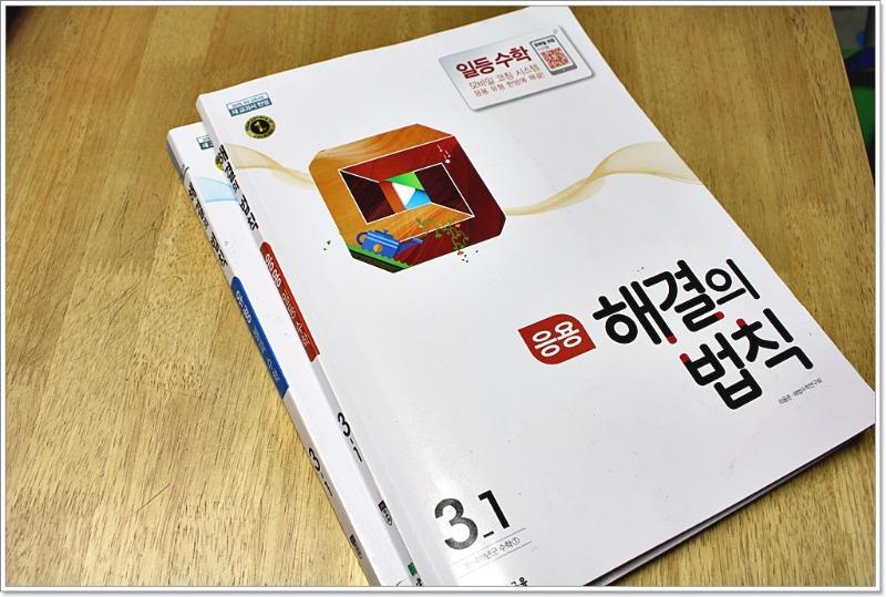 초등3학년수학문제집,초등수학IMG_6980.JPG