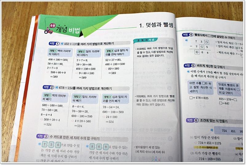 초등3학년수학문제집,초등수학IMG_6965.JPG