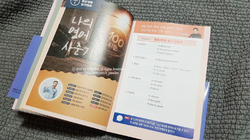 기초 영어회화 책 시원스쿨 나의 영어 사춘기 100시간7.jpg