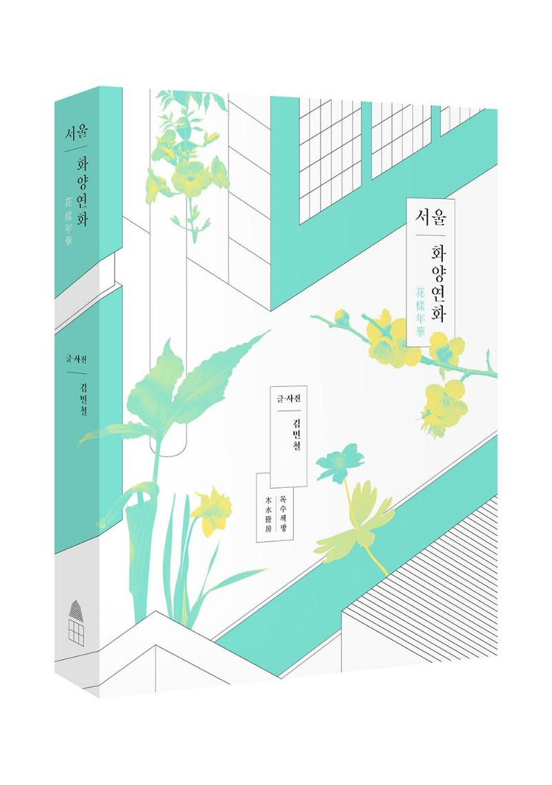 서울화양연화 표지2.jpg