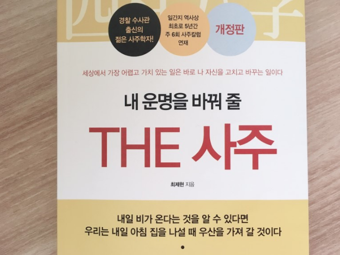 THE사주.PNG