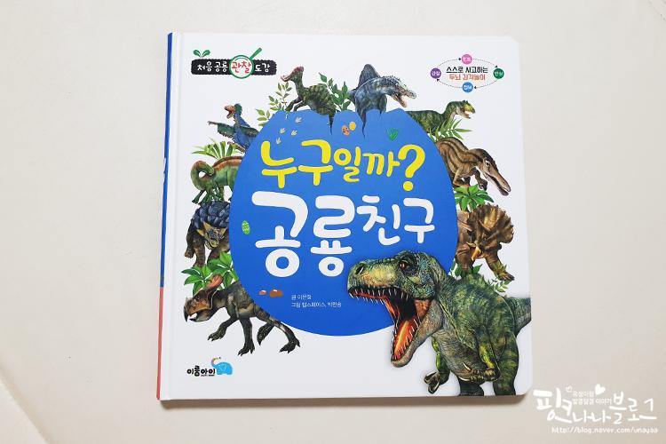 공룡도감_001.jpg