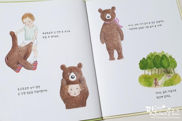 곰이된피나_004.jpg