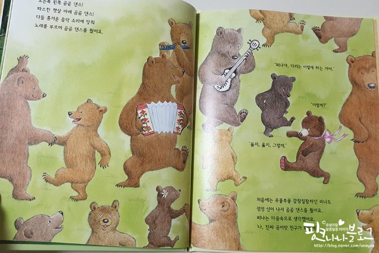 곰이된피나_006.jpg