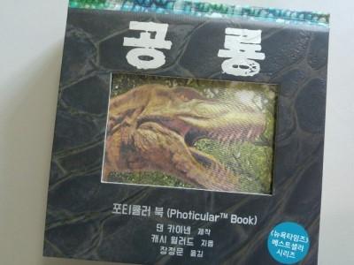 공룡.jpg