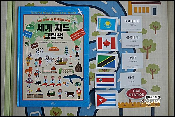 세계지도그림책1.JPG