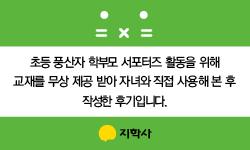 [지학사] 초등풍산자_포스팅 필수첨부 이미지.png