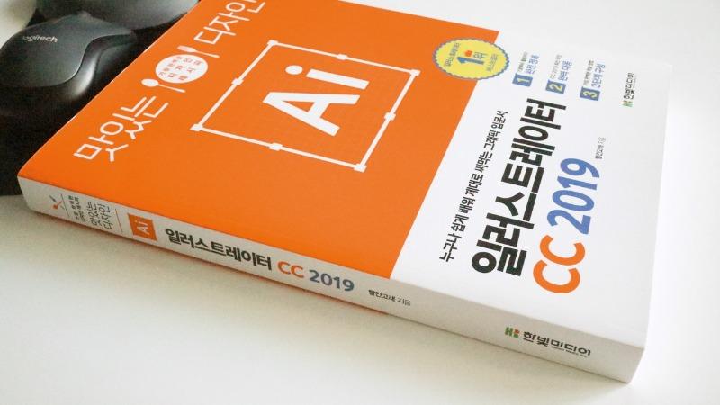 맛있는 디자인 일러스트레이터 CC 2019 한빛미디어 일러스트 독학 추천서  (2).JPG