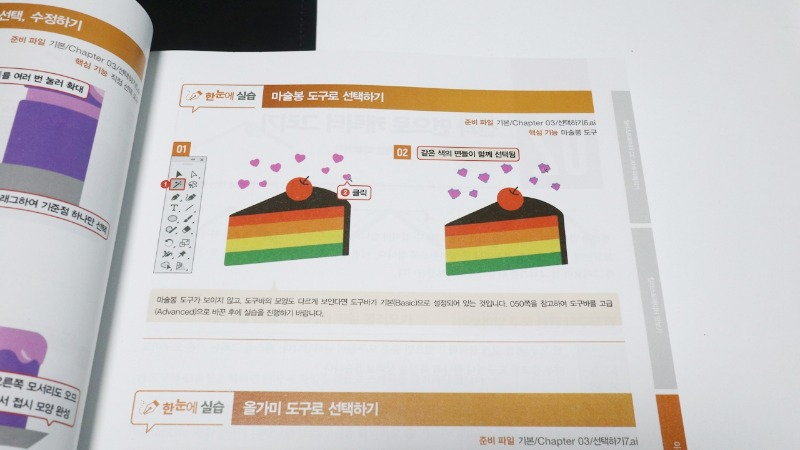맛있는 디자인 일러스트레이터 CC 2019 한빛미디어 일러스트 독학 추천서  (5).JPG