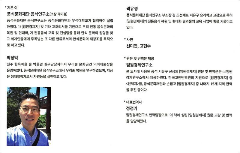 서유구의 술 이야기03.jpg