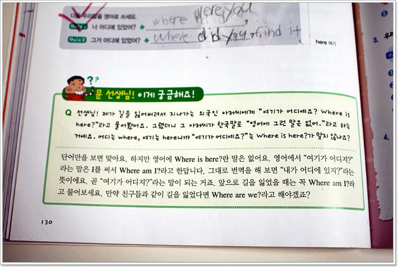 초등영어,초등필수영문법무작정따라하기IMG_7579-011.JPG