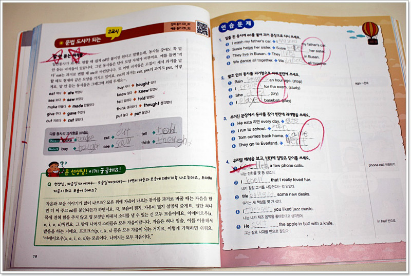 초등영어,초등필수영문법무작정따라하기IMG_7573-005.JPG