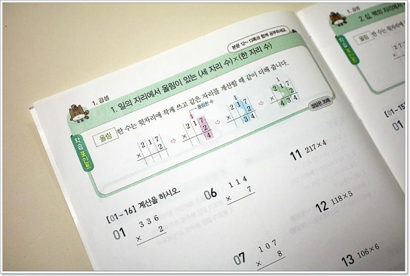초등수학문제집추천,해결의법칙IMG_7642-027.JPG