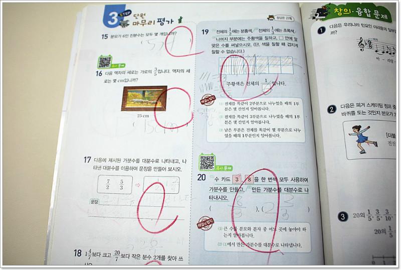 초등수학문제집추천,해결의법칙IMG_7632-017.JPG