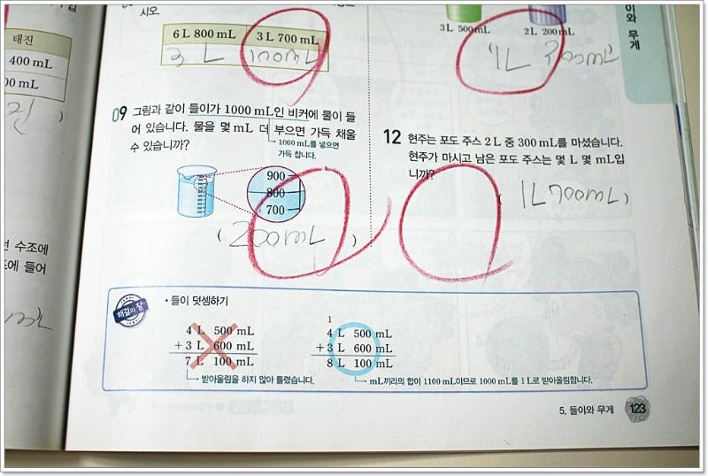 초등수학문제집추천,해결의법칙IMG_7636-021.JPG