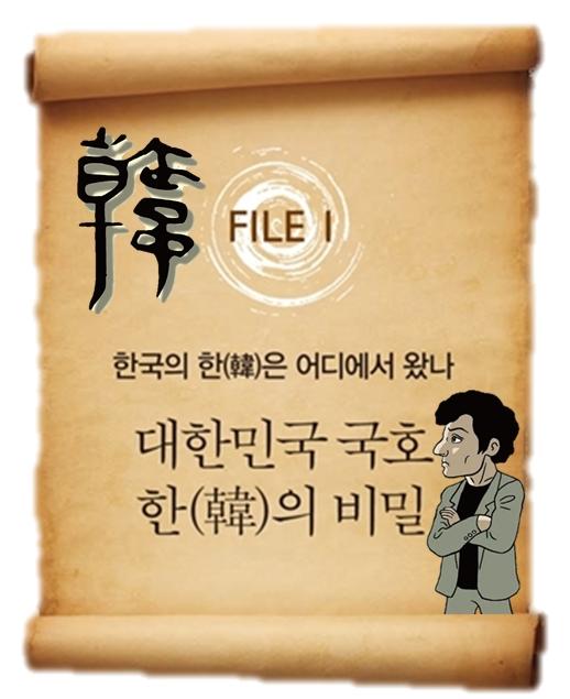 김진명의 한국사 X파일 - 6 국호 한의 비밀.jpg