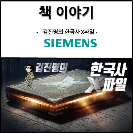 김진명의 한국사 X파일 - 1 제목.jpg