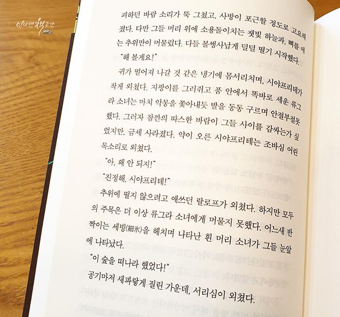 피어클리벤의금화_신서로_브릿G판타지소설 (34).jpg