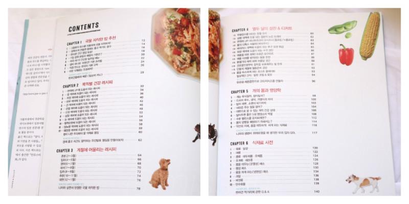 강아지 밥의 교과서2.jpg