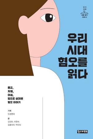 우리시대혐오를_tn.jpg