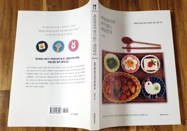 백점엄마의 편식 없는 매일밥상 1.jpg
