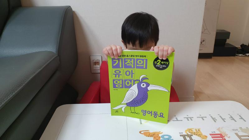 유아영어 길벗스쿨 기적의유아영어 abcd (5).jpg
