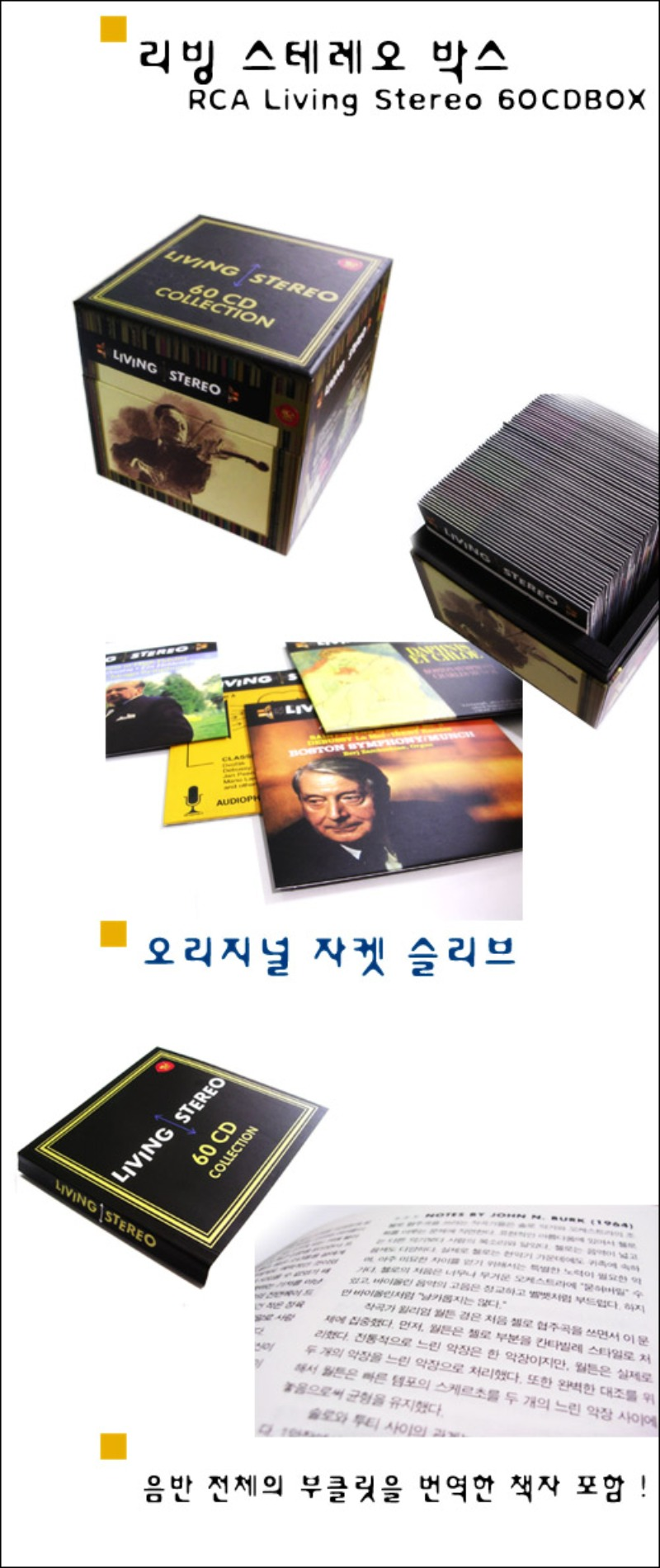 LIVING STEREO BOX SET [리빙 스테레오 박스세트] - RCA 60 CD [국내제작2.jpg