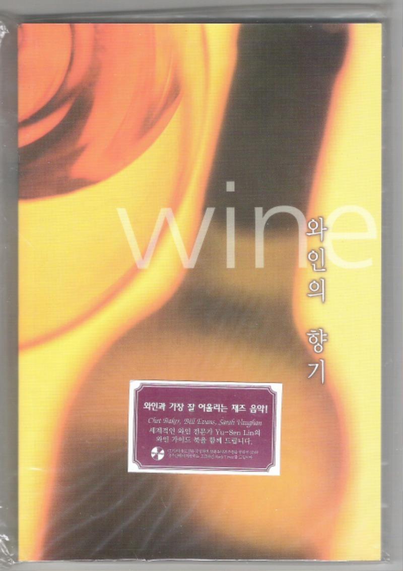 와인의 향기.jpg