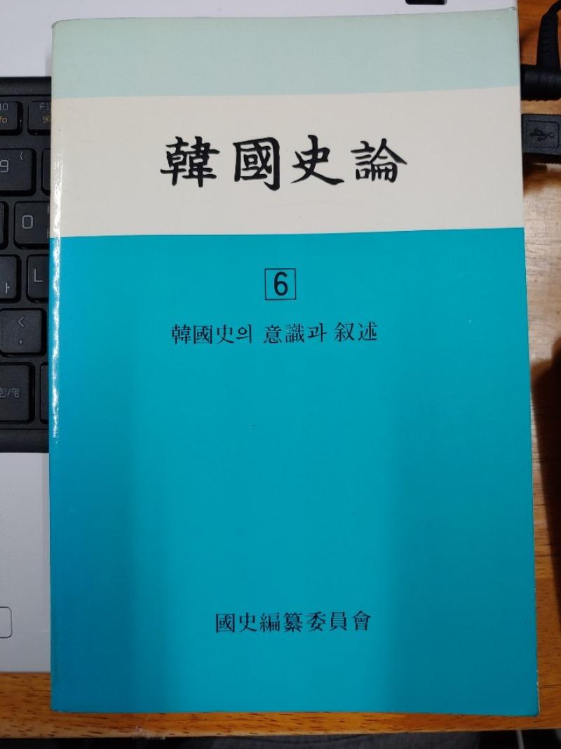 한국사론 6 국사편찬위원회.jpg