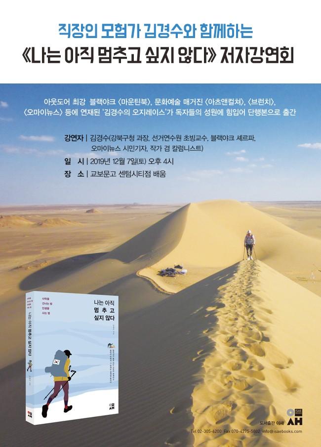 김경수저자강연회.jpg