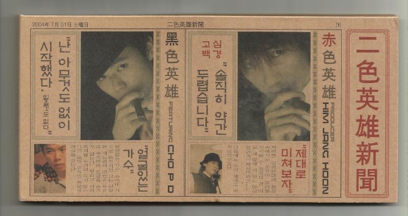 김장훈 - 이색영웅신문 8cm -1.jpg